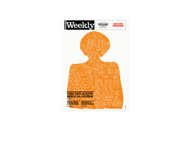 Jan Rothuizen- Ams Weekly